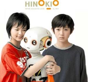 hongo_hinokio