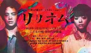 ikematsu_ririomuposter