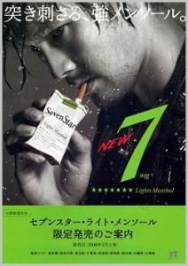 maruyama_seven