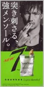 maruyama_seven2
