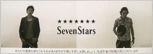 maruyama_seven3