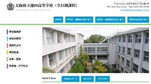 suda_ikedakoukou