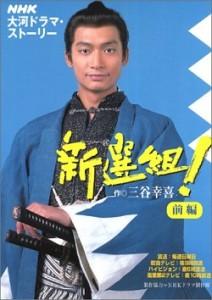 yamamoto_shinsenkato